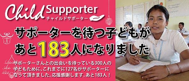 サポーター募集バナー2018残り183人.jpg