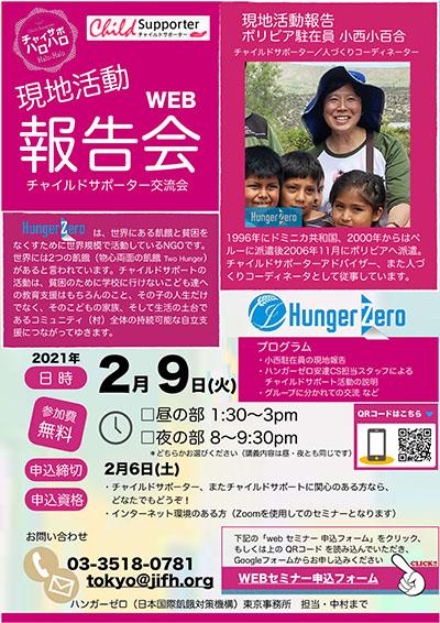 WEB用サイズ_webチャイサポハロハロ案内_compressed.jpg